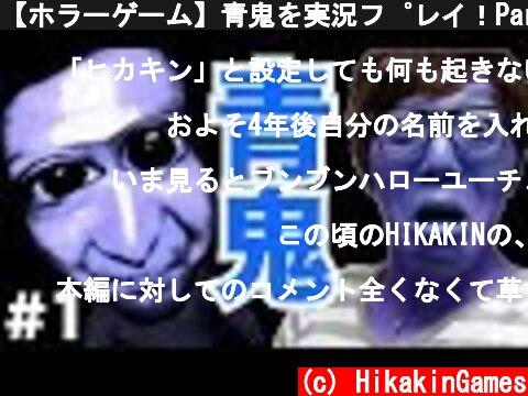 【ホラーゲーム】青鬼を実況プレイ!Part1 - ヒカキンゲームズ(HikakinGames)  (c) HikakinGames