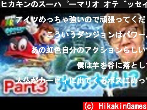 ヒカキンのスーパーマリオ オデッセイ実況 Part3【氷の大仏!?】  (c) HikakinGames