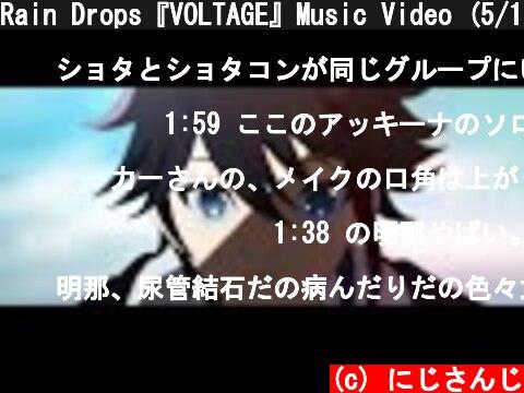 Rain Drops『VOLTAGE』Music Video (5/13(wed)発売『シナスタジア』収録曲)  (c) にじさんじ