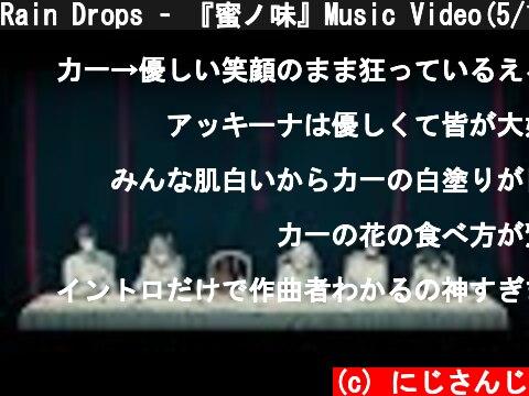 Rain Drops – 『蜜ノ味』Music Video(5/13(wed)発売『シナスタジア』収録曲)  (c) にじさんじ