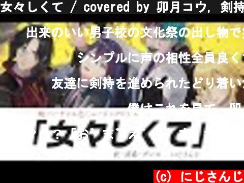 女々しくて / covered by 卯月コウ, 剣持刀也, シェリン・バーガンディ  (c) にじさんじ