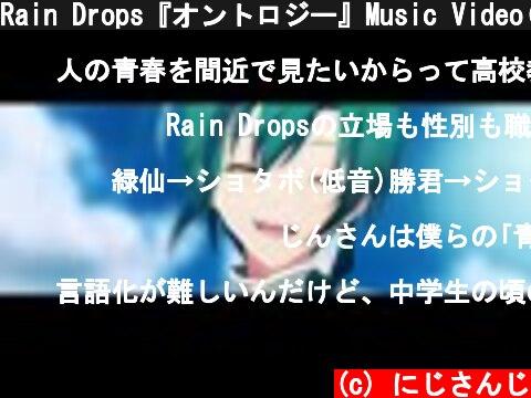 Rain Drops『オントロジー』Music Video(11/25発売『オントロジー』収録曲)  (c) にじさんじ