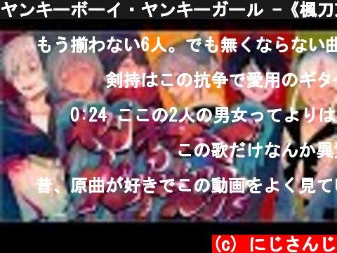 ヤンキーボーイ・ヤンキーガール -《楓刀京明千葛》Cover  (c) にじさんじ