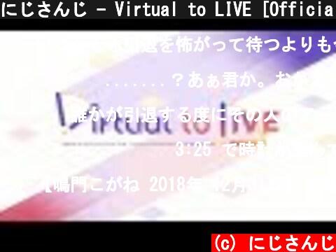 にじさんじ - Virtual to LIVE [Official Music Video]  (c) にじさんじ