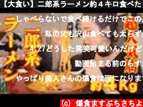 二郎系ラーメン約4キロ大食い(おすすめ動画)