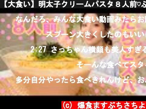 明太子クリームパスタ8人前大食い(おすすめ動画)