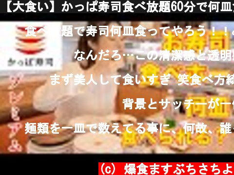 かっぱ寿司食べ放題60分大食い(おすすめ動画)