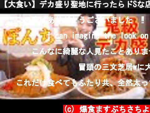デカ盛りの聖地で大食い(おすすめ動画)