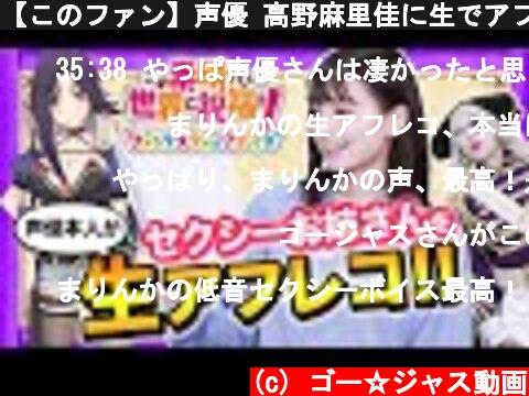 【このファン】声優 高野麻里佳に生でアフレコしてもらったらセクシー過ぎてヤバい!!  (c) ゴー☆ジャス動画