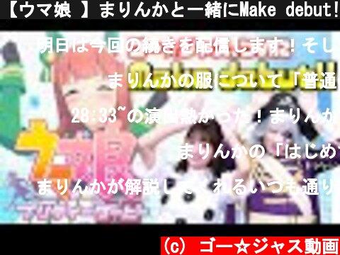 【ウマ娘 】まりんかと一緒にMake debut!  (c) ゴー☆ジャス動画
