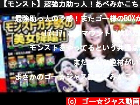 【モンスト】超強力助っ人!あべみかこちゃんのBOXがヤバすぎた!  (c) ゴー☆ジャス動画