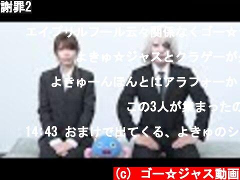 謝罪2  (c) ゴー☆ジャス動画
