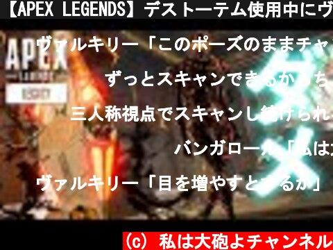 【APEX LEGENDS】デストーテム使用中にヴァルキリーのウルトは使ってはダメゼッタイ!w【えーぺっくす#shorts】  (c) 私は大砲よチャンネル