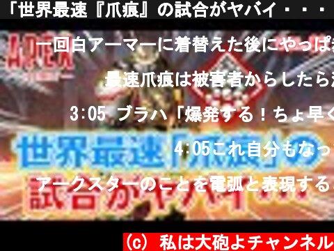 「世界最速『爪痕』の試合がヤバイ・・・ 他」エーペックスのおもしろ!&カッコイイ!クリップ集 VOL.96【ApexLegends】  (c) 私は大砲よチャンネル