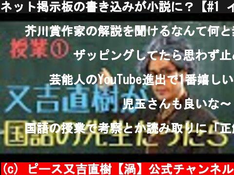 ネット掲示板の書き込みが小説に?【#1 インスタントフィクション】  (c) ピース又吉直樹【渦】公式チャンネル