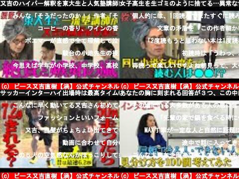 ピース又吉直樹【渦】公式チャンネル(おすすめch紹介)