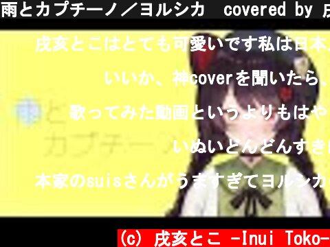 雨とカプチーノ/ヨルシカ covered by 戌亥とこ  (c) 戌亥とこ -Inui Toko-