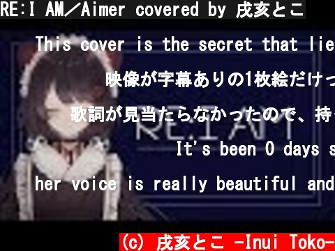 RE:I AM/Aimer covered by 戌亥とこ  (c) 戌亥とこ -Inui Toko-