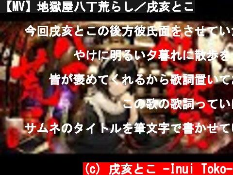 【MV】地獄屋八丁荒らし/戌亥とこ  (c) 戌亥とこ -Inui Toko-