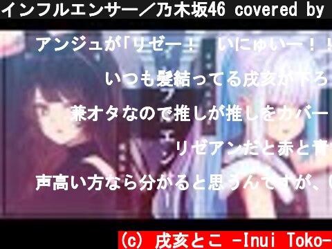 インフルエンサー/乃木坂46 covered by リゼ・ヘルエスタ × 戌亥とこ  (c) 戌亥とこ -Inui Toko-