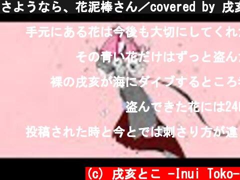 さようなら、花泥棒さん/covered by 戌亥とこ  (c) 戌亥とこ -Inui Toko-