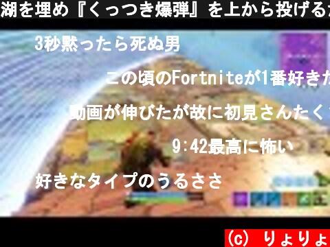 湖を埋め『くっつき爆弾』を上から投げるだけで優勝するゴミプレイ^^【FORTNITE】  (c) りょりょ