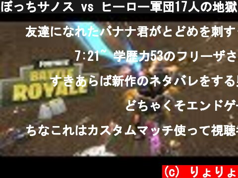 ぼっちサノス vs ヒーロー軍団17人の地獄【FORTNITE】  (c) りょりょ