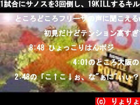 1試合にサノスを3回倒し、19KILLするキル厨の鑑プレイヤー^^【FORTNITE】  (c) りょりょ
