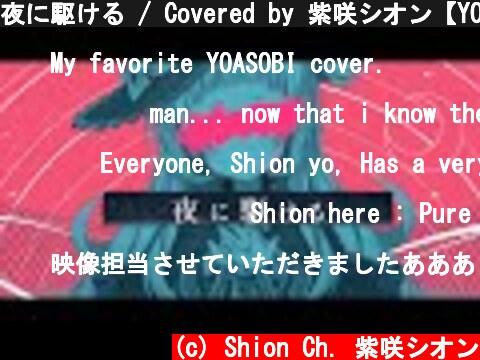 夜に駆ける / Covered by 紫咲シオン【YOASOBI】  (c) Shion Ch. 紫咲シオン