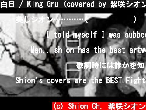 白日 / King Gnu (covered by 紫咲シオン)【歌ってみた/4K】  (c) Shion Ch. 紫咲シオン