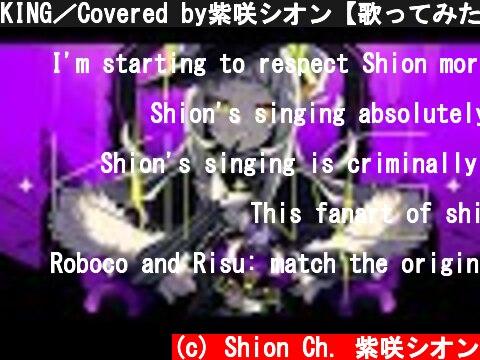 KING/Covered by紫咲シオン【歌ってみた】  (c) Shion Ch. 紫咲シオン