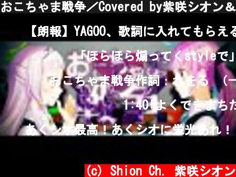 おこちゃま戦争/Covered by紫咲シオン&湊あくあ【歌ってみた/4K】  (c) Shion Ch. 紫咲シオン