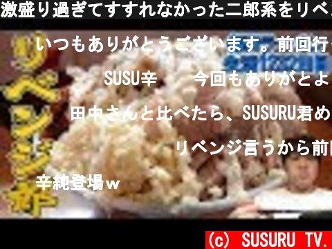 激盛り二郎系ラーメンで飯テロ-豚星。-(おすすめ動画)
