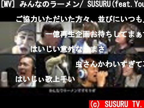 SUSURU TV with ラーメン(おすすめ動画)