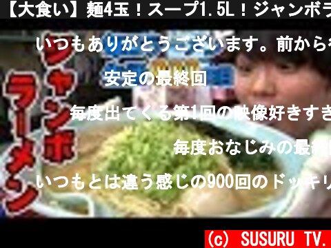 麺4玉スープ1.5Lラーメンde飯テロ(おすすめ動画)