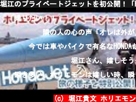堀江のプライベートジェットを初公開!「HondaJet」の驚くべき特徴とは?  (c) 堀江貴文 ホリエモン