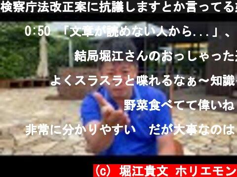検察庁法改正案に抗議しますとか言ってる奴ら全員見ろ  (c) 堀江貴文 ホリエモン