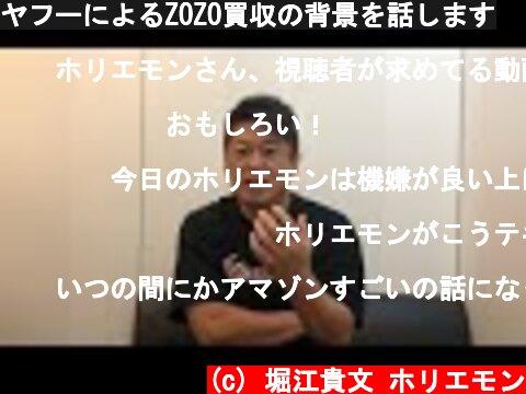 ヤフーによるZOZO買収の背景を話します  (c) 堀江貴文 ホリエモン