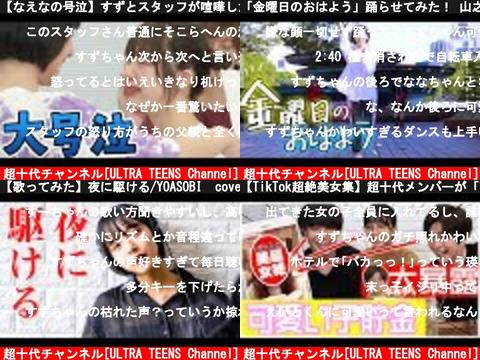 超十代チャンネル[ULTRA TEENS Channel](おすすめch紹介)