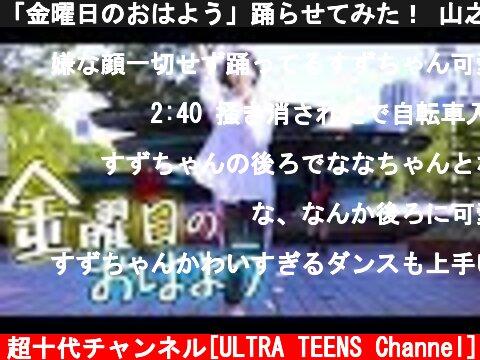 「金曜日のおはよう」踊らせてみた! 山之内すず/なえなの /8467 【超十代】  (c) 超十代チャンネル[ULTRA TEENS Channel]