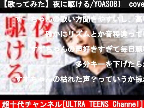 【歌ってみた】夜に駆ける/YOASOBI  covered by 山之内すず(超十代)  (c) 超十代チャンネル[ULTRA TEENS Channel]