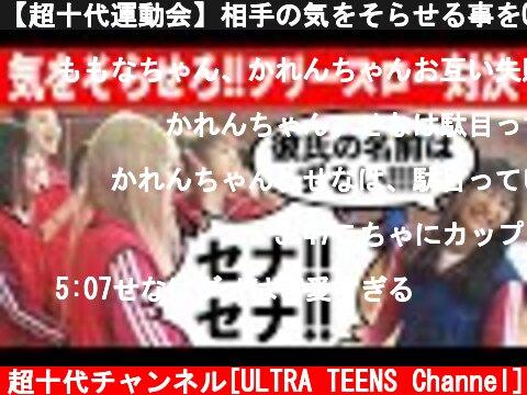 【超十代運動会】相手の気をそらせる事をOKにしたフリースロー対決が面白すぎたww  (c) 超十代チャンネル[ULTRA TEENS Channel]