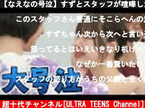 【なえなの号泣】すずとスタッフが喧嘩したらなえなのはどうする?ドッキリ 山之内すず/なえなの/池田翼(超十代)  (c) 超十代チャンネル[ULTRA TEENS Channel]