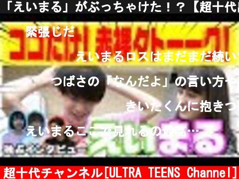「えいまる」がぶっちゃけた!?【超十代出演者突撃インタビュー】  (c) 超十代チャンネル[ULTRA TEENS Channel]