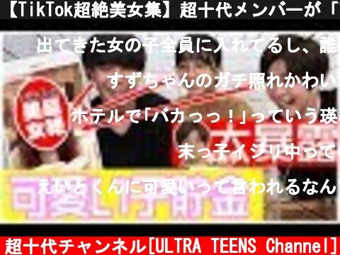 【TikTok超絶美女集】超十代メンバーが「可愛い」と思う度に100円貯金していく動画。高橋文哉/小西詠斗/山之内すず  (c) 超十代チャンネル[ULTRA TEENS Channel]