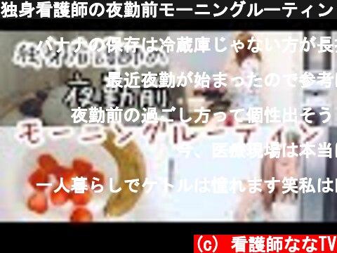 独身看護師の夜勤前モーニングルーティン【morning routine】  (c) 看護師ななTV