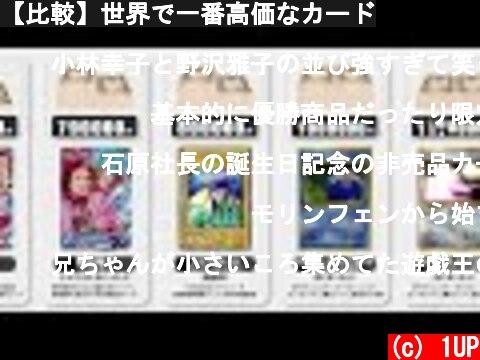 世界で一番高価なカード(おすすめ動画)