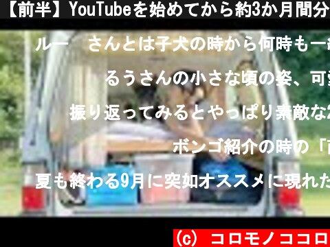 【前半】YouTubeを始めてから約3か月間分まとめ  (c) コロモノココロ