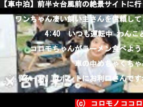 【車中泊】前半☆台風前の絶景サイトに行ったら波乱に満ちていた。  (c) コロモノココロ