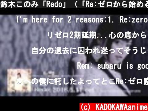 鈴木このみ「Redo」(「Re:ゼロから始める異世界生活」OPテーマ)  (c) KADOKAWAanime